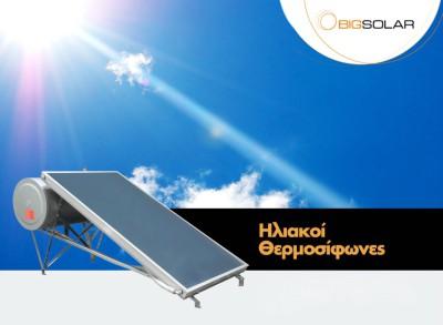 hliakoi-thermosifones-big-solar